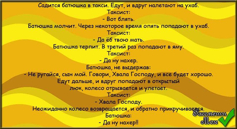 Анекдоты Про Батюшку Видео